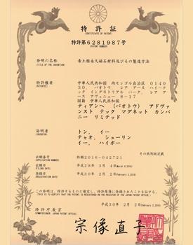 【日本】稀土永磁材料及其制造方法