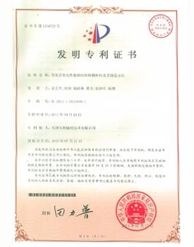 【中国】低氧含量专利