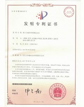 【中国】稀土永磁材料的制造方法