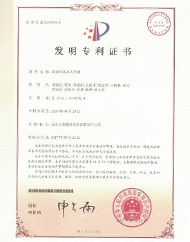 【中国】喷涂设备及其用途
