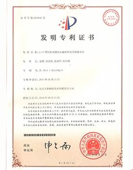 【中国】钐钴永磁材料及其制备方法