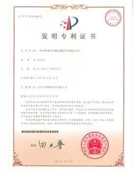 【中国】一种高性能钕铁硼材料的制造方法