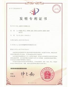 【中国】永磁材料的制造方法