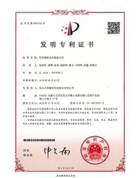 [中国] 钐钴硼磁体及其制备方法