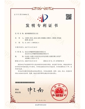 【中国】磁体镀膜装置及方法