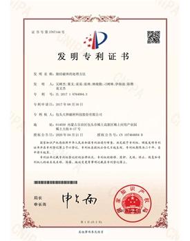 【中国】钐钴磁体的处理方法