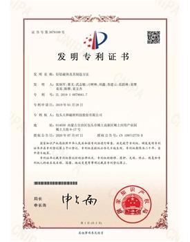 【中国】钐钴磁体及其制造方法